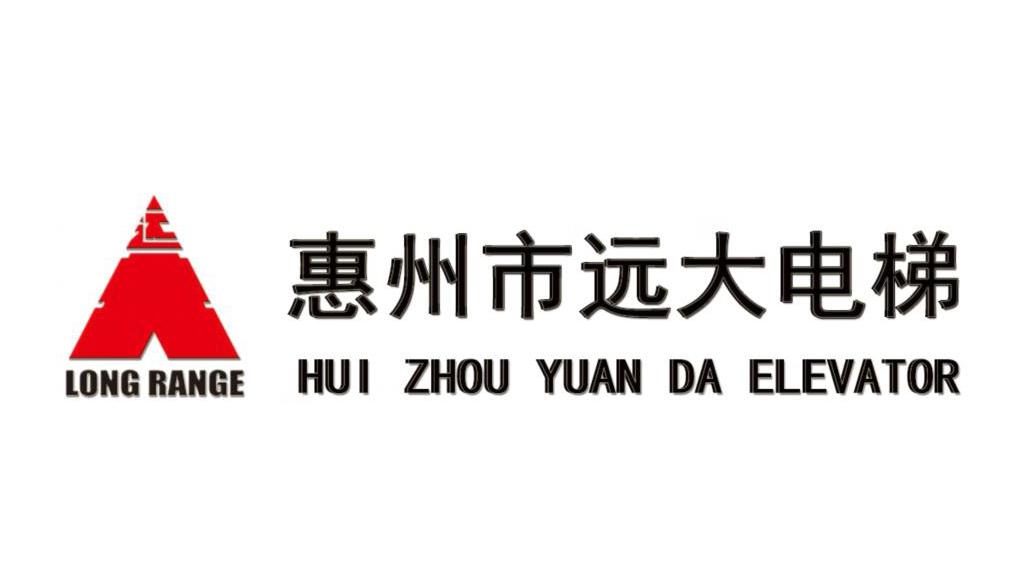 惠州市远大电梯有限公司